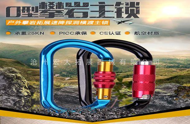O型攀岩主锁-攀岩安全装备-攀岩保护装备