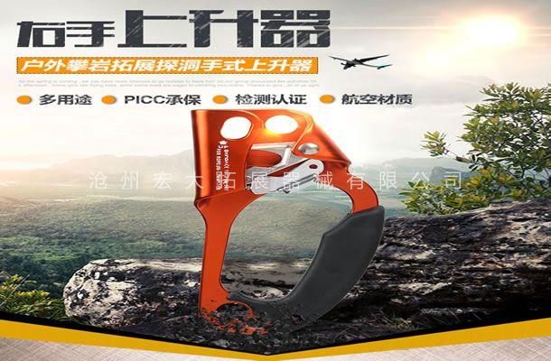 右手上升器-户外攀岩装备-户外攀岩安全装备