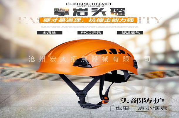 安全头盔-高空拓展安全装备-拓展攀岩防护装备