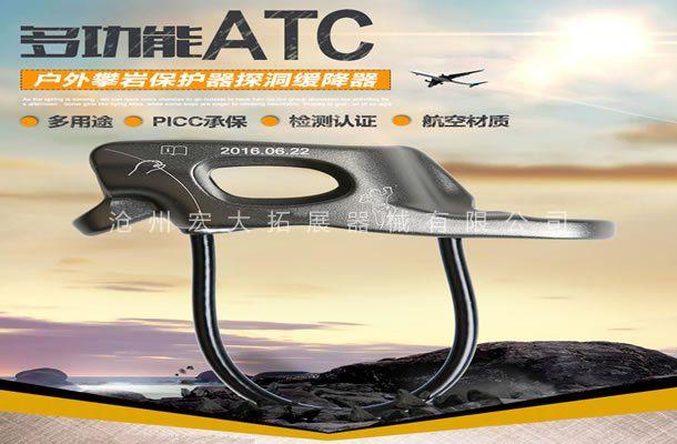 多功能ATC下降器-户外高空下降器-高楼缓降器