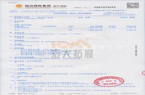 阳光保险投保百万保障-沧州宏大拓展器械有限公司