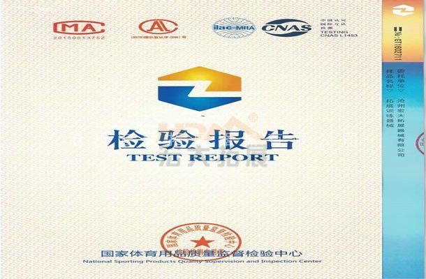 国家体育质量检验报告-沧州宏大拓展器械有限公司