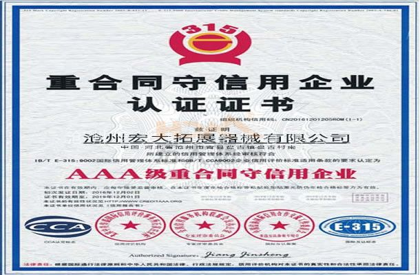 315信用企业认证书-沧州宏大拓展器械有限公司