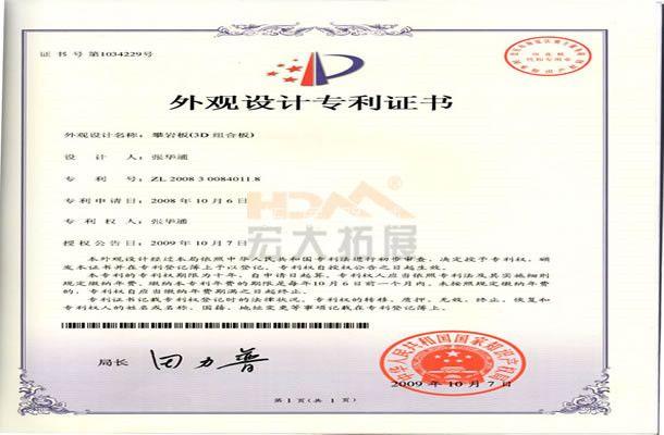 攀岩专利认证书-沧州宏大拓展器械有限公司
