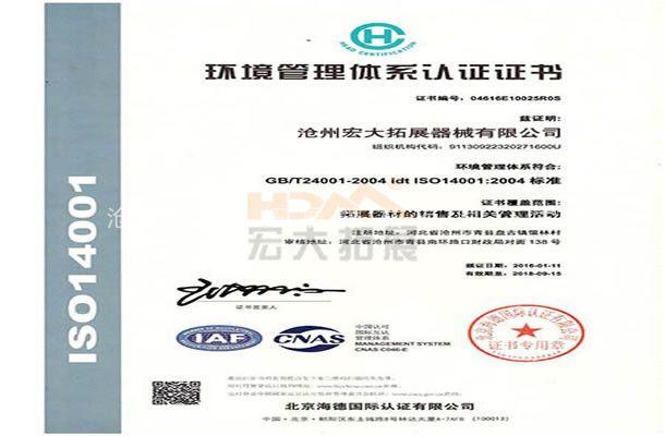 环境管理体系认证书-沧州宏大拓展器械有限公司