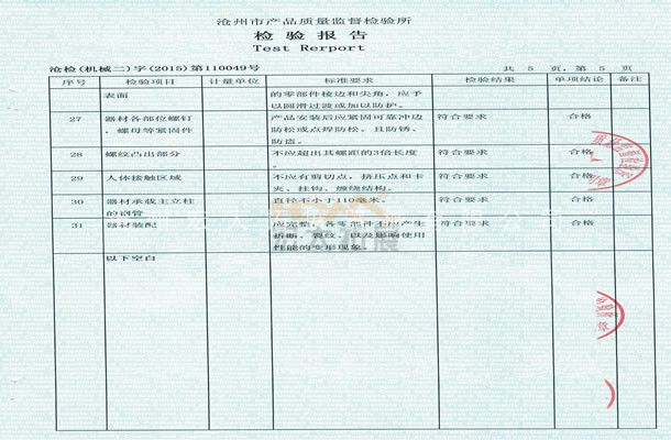 拓展训练器械检验报告-沧州宏大拓展器械有限公司