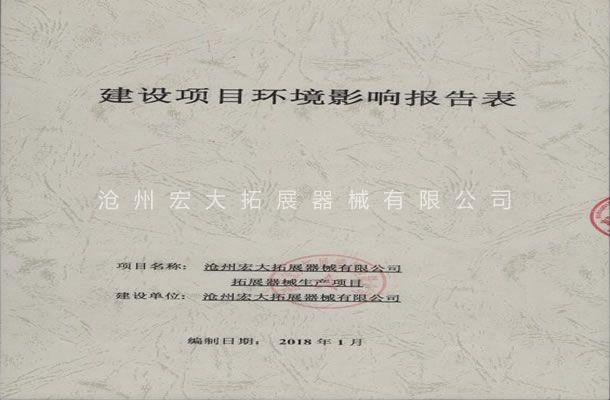 建设项目环境报告表-沧州宏大拓展器械有限公司