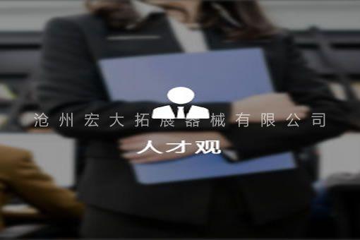 人才观-企业文化-沧州宏大拓展器械有限公司