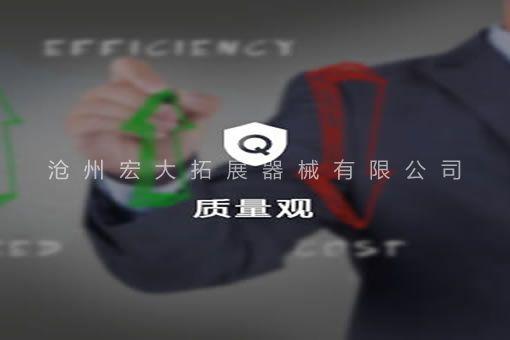 质量观-企业文化-沧州宏大拓展器械有限公司