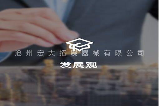 发展观-企业文化-沧州宏大拓展器械有限公司