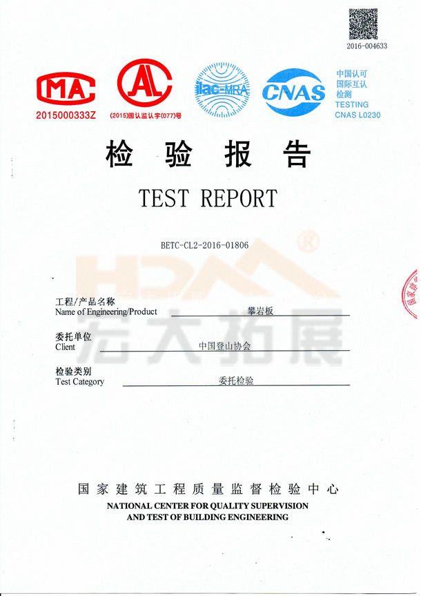 攀岩板中国登山协会检验报