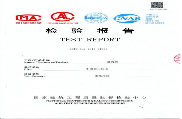 攀岩板中国登山协会检验报告-沧州宏大拓展器械有限公司