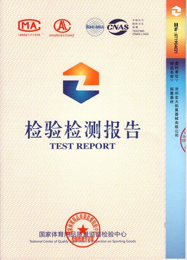 国家体育质量检验报告