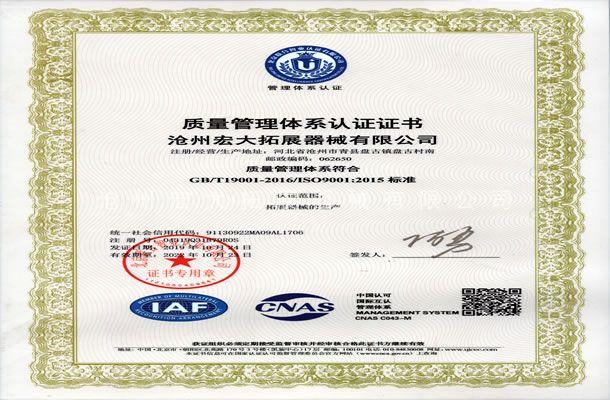 质量管理体系认证证书-沧州宏大拓展器械有限公司