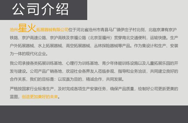 公司介绍-沧州星火拓展器械有限公司