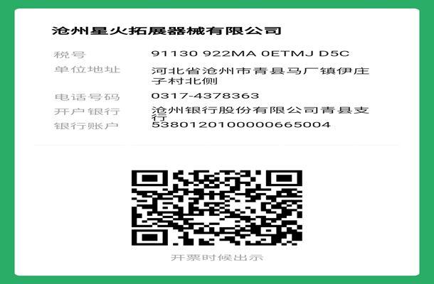 发票抬头信息-沧州星火拓展器械有限公司