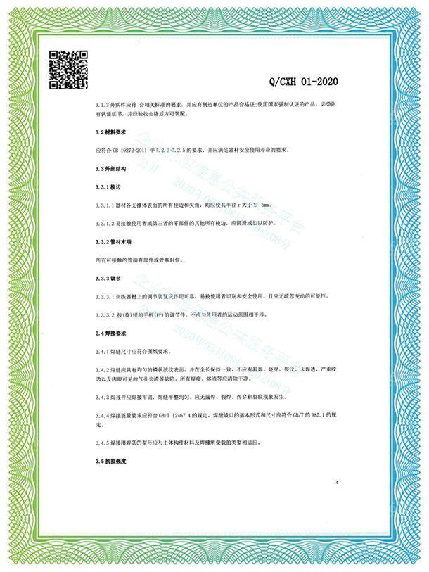 组合拓展器械企业标准