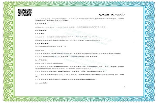 组合拓展器械企业标准-沧州星火拓展器械有限公司