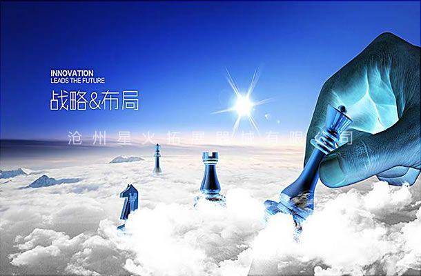 市场观-企业文化-沧州星火拓展器械有限公司