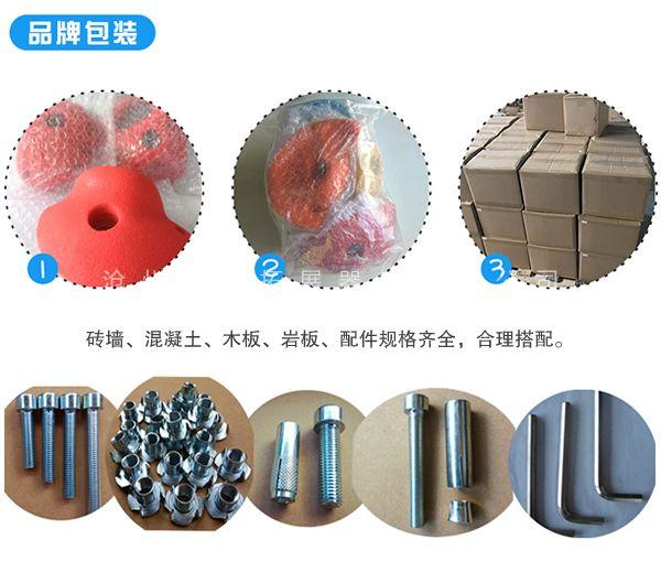 攀岩岩点,包装和配件介绍