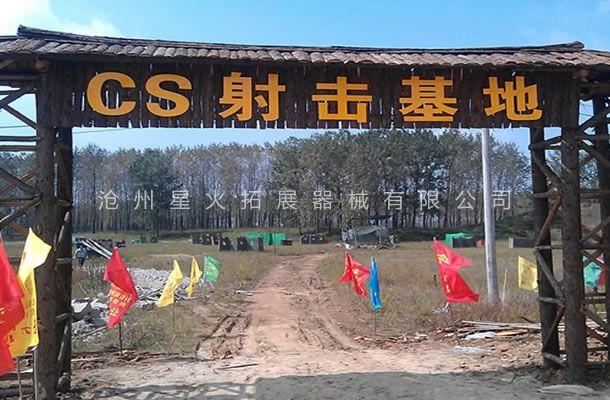 真人CS基地建设-真人cs场地设施-真人CS装备