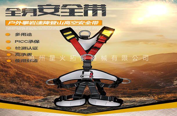 全身安全带-户外攀岩安全带-高空全身保护安全带