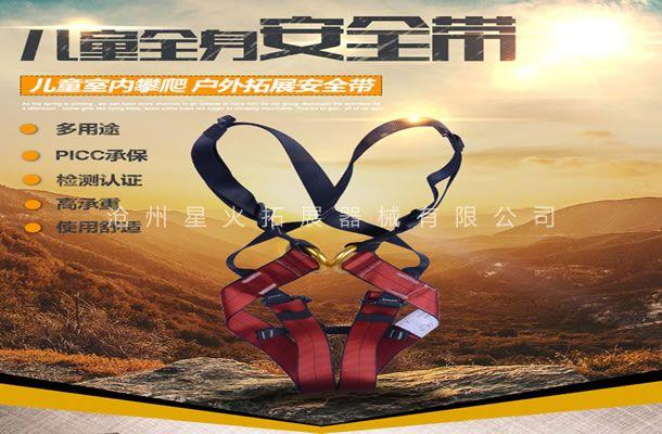 儿童全身安全带-儿童攀岩安全带-室内拓展安全带