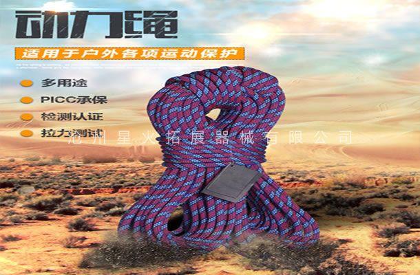 动力绳-安全绳-高空防坠落保险绳-攀岩保护装备