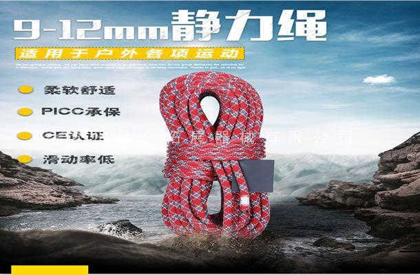静力绳-高空拓展安全装备-拓展攀岩防护装备