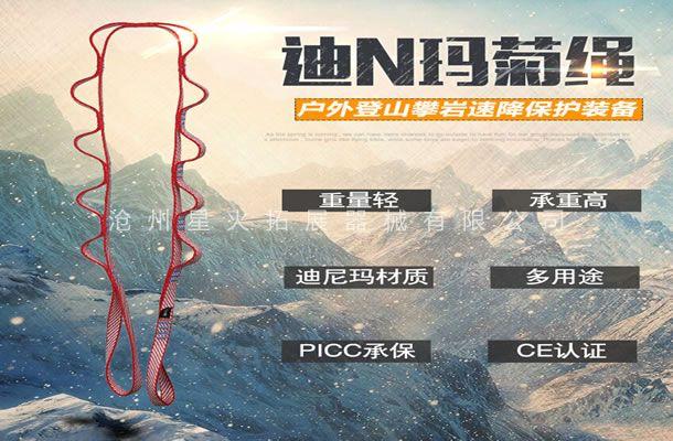 迪N马菊绳-高空拓展安全装备-拓展攀岩防护装备